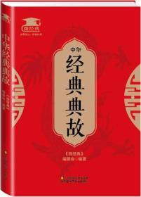 中华经典典故