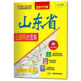 山东省公路网地图集