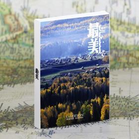 新疆 风景 明信片