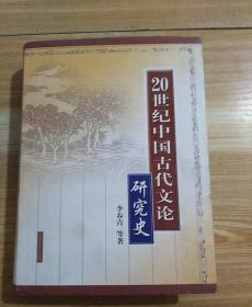 20世纪中国古代文论研究史