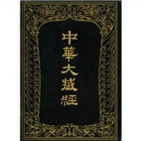 中华大藏经(汉文部分)81