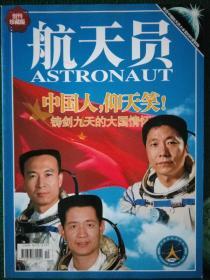 《航天员》创刊号  总第1期、2005年10月刊