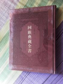 回族典藏全书【224】