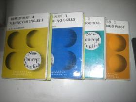 新概念英语(1 .2. 3. 4 册磁带) 全11 盘
