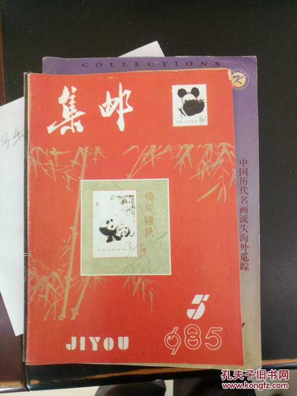 集邮1985.5