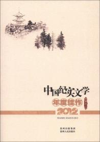 中国纪实文学年度佳作(2012)