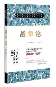 战争论:军事学术的  理论著作   武汉大学出版社 [德]克劳塞维茨 著;盛峰峻 译