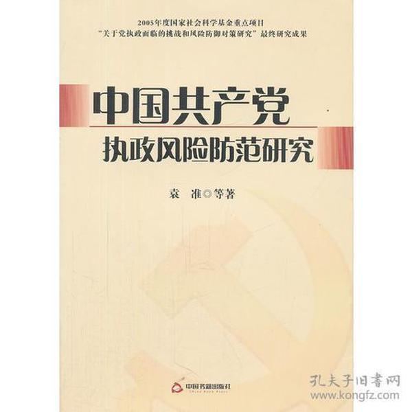 中国共产党执政风险防范研究