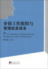 乡镇工作组织与管理实务读本