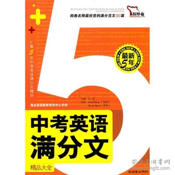 智慧熊·最新5年中考英语满分文(2006-2010)