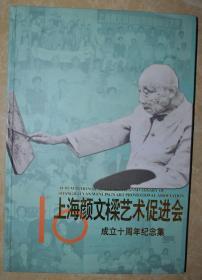 【上海颜文樑艺术促进会成立10周年纪念册】大八开 精装本 全部大名家作品