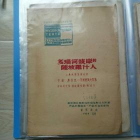 演出节目单《多瑙河彼岸的萨坡罗什人》北京1956
