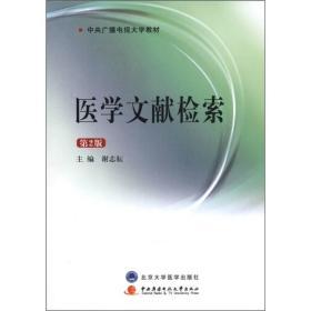 医学文献检索(第2版)(含DVD)