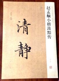 中国历代名碑名帖精选系列:赵孟頫小楷汲黯传