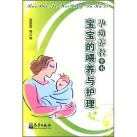 宝宝的喂养与护理