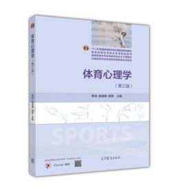 体育心理学(第3版)