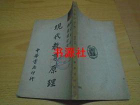 1949年版《现代教育原理》北京师范大学馆藏