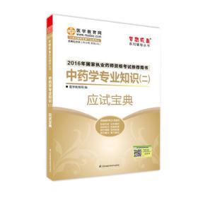 2016执业药师·中药学专业知识(二)应试宝典