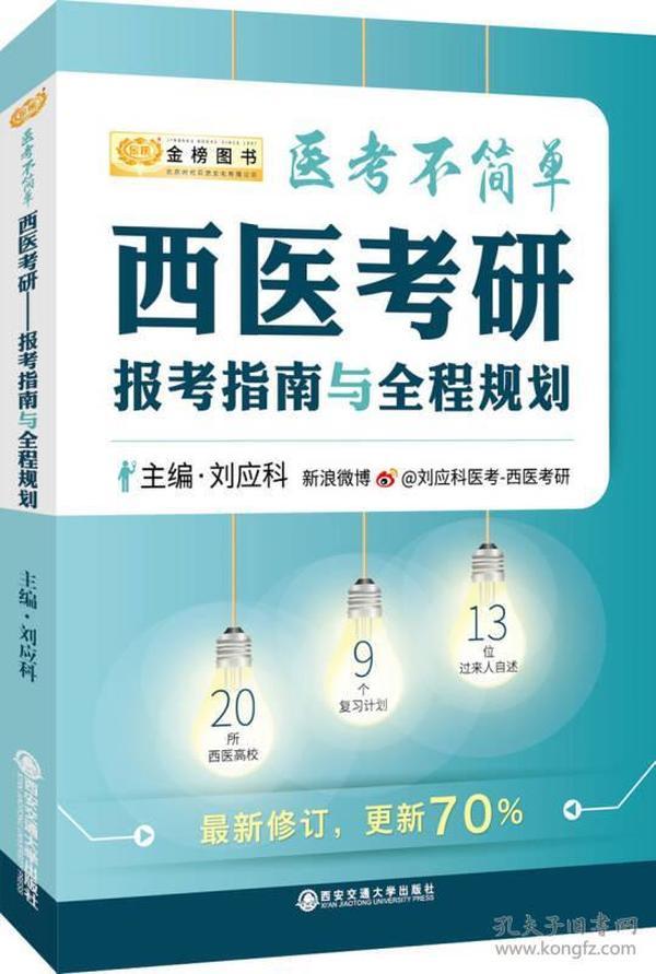 金榜图书2018刘应科医考不简单西医考研报考指南与全程规划