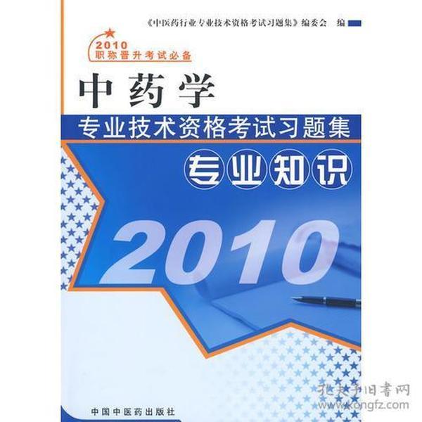 2010中药学专业技术资格考试习题集专业知识9787802315754