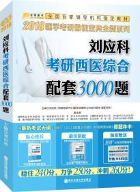金榜图书2018 刘应科考研西医综合配套3000题
