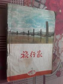 旅行家  1957年2.4.6.7【4本】合订