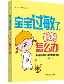 二手宝宝过敏了.妈妈怎么办田宝琳中国妇女出版社9787512708181