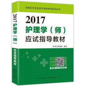 2018护理学(师)应试指导教材