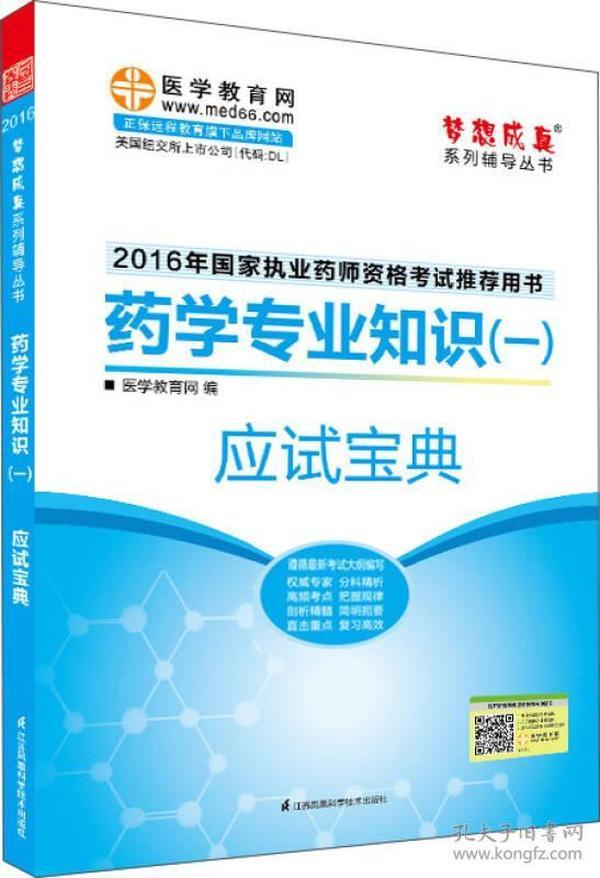 2016执业药师·药学专业知识(一)应试宝典