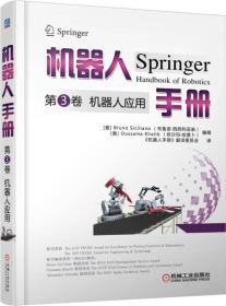 机器人手册第3卷 机器人应用