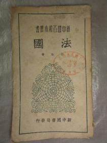法国(新中国百科小丛书)舒翰著 1949年版(有二本,出版社不一样)