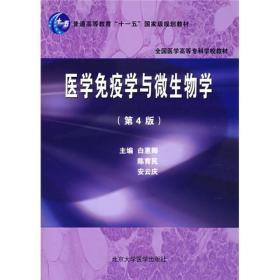 医学免疫学与微生物学
