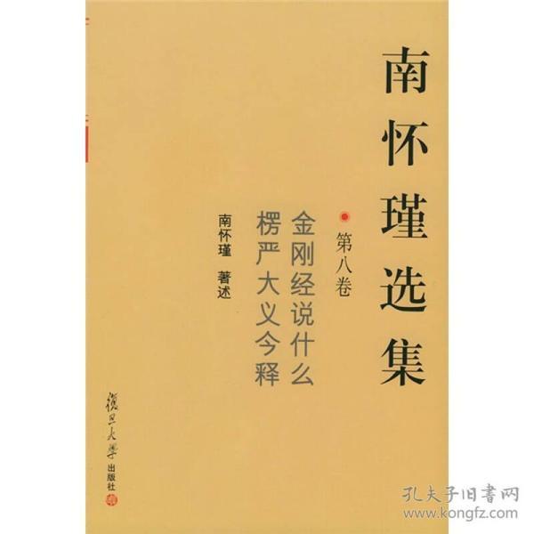 南怀瑾选集(八)