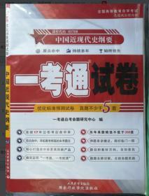 正版自考3708 03708中国近代史纲要一考通试卷赠名师串讲2018版