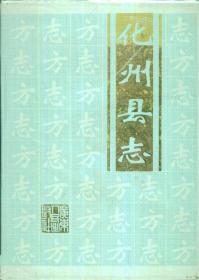 广东省地方志丛书:化州县志-----16开精装本------1996年1版1印