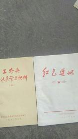 红色通讯...工农兵通讯员学习材料【2本合售】