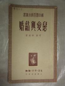 恋爱与结婚(新中国百科小丛书)守清 仲达著 1949年版