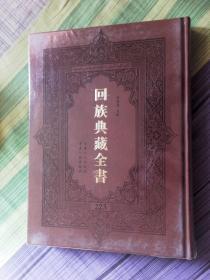 回族典藏全书【223】