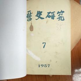 历史研究1957年7.8.9期