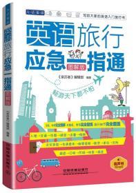 英语旅行应急一指通:图解版