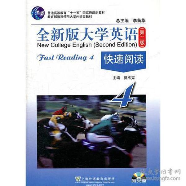 全新版大学英语(第二版)·快速阅读(4)