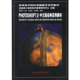 Photoshop7.0中文版经典实例解析