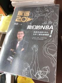 永远20  我们的NBA  杨毅签名本