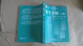 数学分析上册
