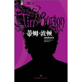 蒂姆·波顿的电影世界
