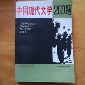 中国现代文学200题(作者签赠友人)