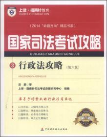 【二手包邮】行政法攻略-国家司法考试攻略-3-(第六版) 吴鹏 中国