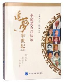 送书签zi-9787565913839-中国高血压防治追梦半世纪