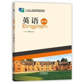 英语 第1册