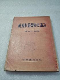 《社会形态发展史讲话》稀少!中华书局 1954年4版 平装1册全